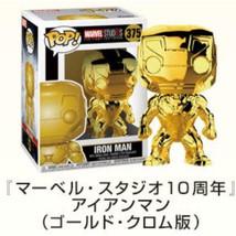 Mint Tokyo Comic Con Limited Marvel Studio 10Th Anniversary Iron Man Gold - $79.99
