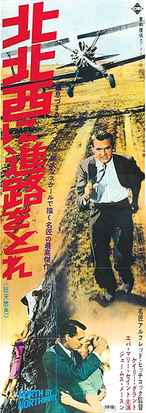 North By Northwest Movie Poster 14 x 36 in Japanese RARE Cary Grant Hitchcock OP