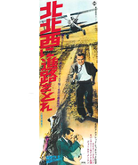 North By Northwest Movie Poster 14 x 36 in Japanese RARE Cary Grant Hitc... - $34.99