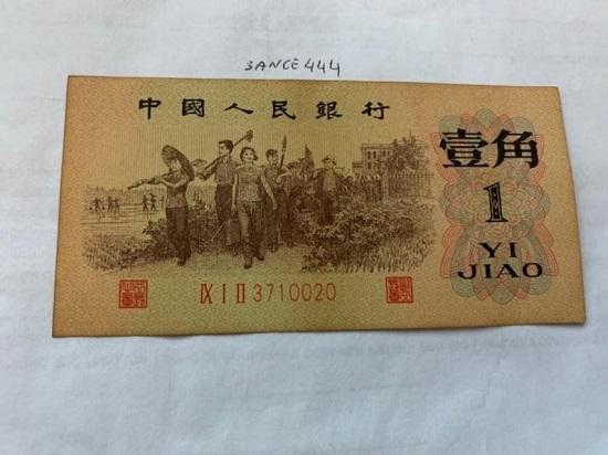 China the third series of RMB 1 jiao banknote 1962