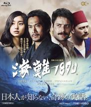 125 Years Memory (Kainan 1890) (English Subtitles) Blu-ray - $62.00