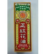 Imada Red Flower Oil - 50ml (Analgesic Massage Oil) - $24.99