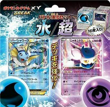 Pokemon card game XY BREAK Battle strengthening set water / ultra Japan ... - $18.11
