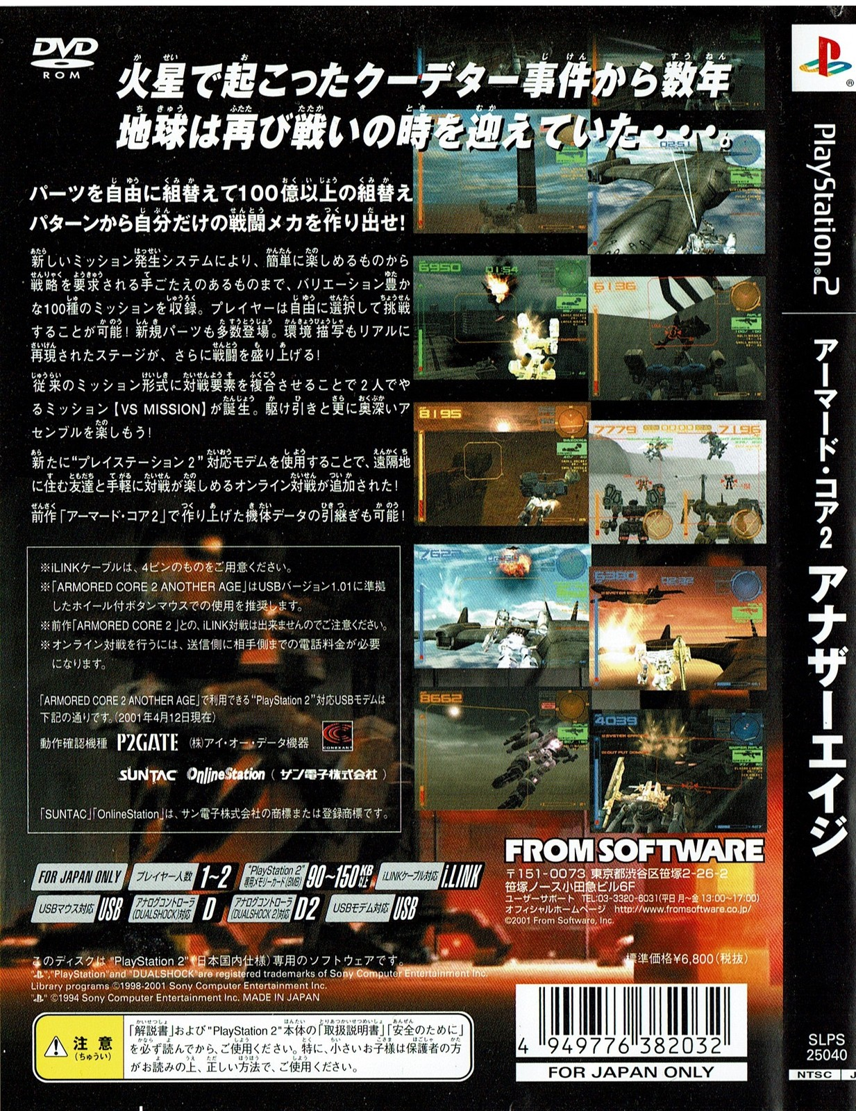 Armored Core: Another Age (SLPS-25040) PlayStation 2, PS2, Japanese Version
