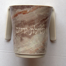Netilat Yadayim Natla Hand Washing Cup Mock Marble Gray Brown Plastic Judaica image 3