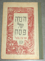 Judaica Pesach Passover Illustrated Aryeh Allweil Haggadah Hebrew Israel Antique