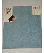 Japanese Nishiki-e(Ukiyo-e) print book- YANAGAWA SHIGENOBU - $89.10