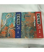 BONTEN II TATTOO (IREZUMI) DOJO An introductory textbook volume 1 + 2 sets - $262.35
