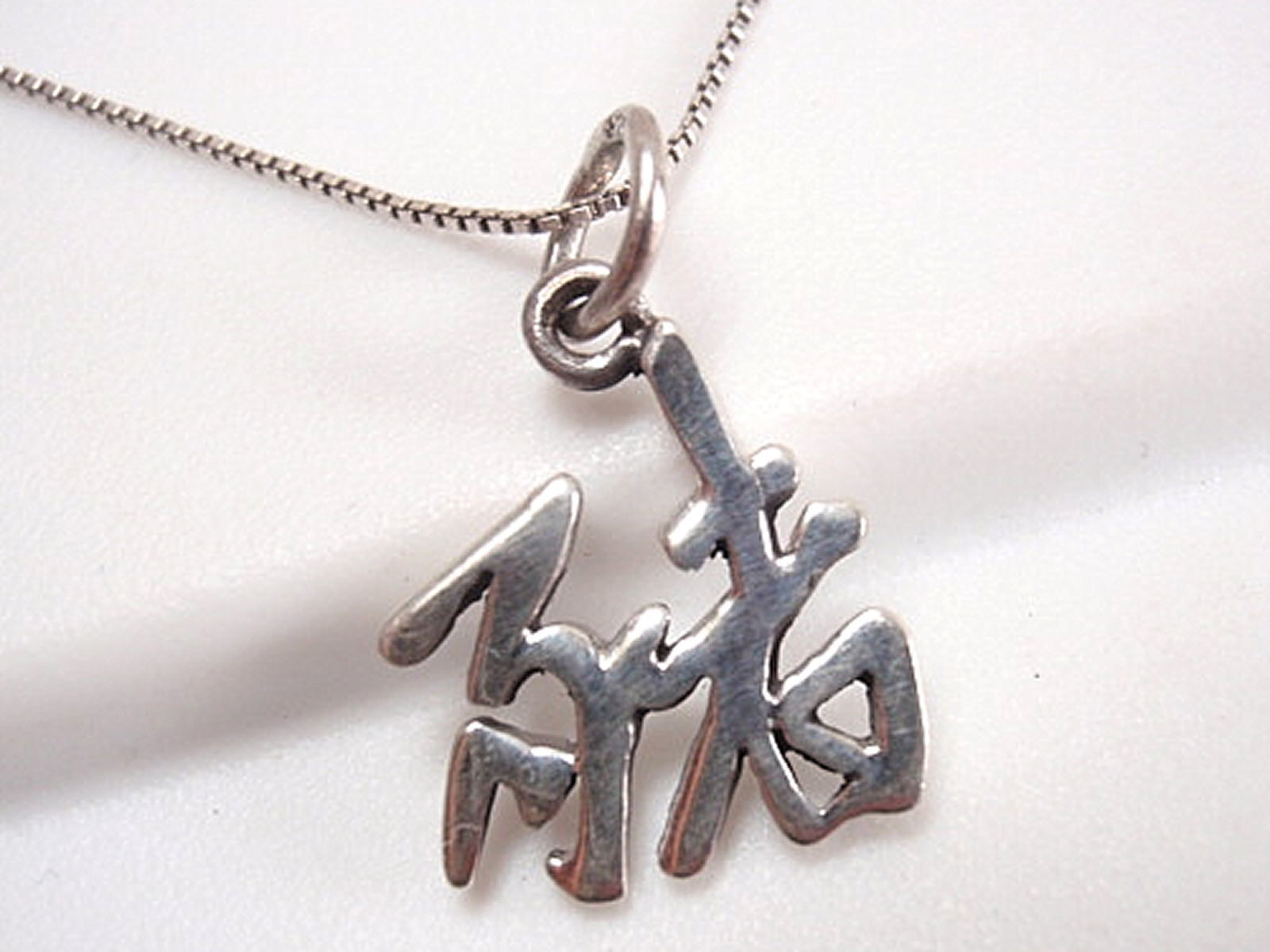 Primary image for Chinese Letter for PIG 925 Sterling Silver Necklace Porcine Bacon Sow Piglet