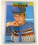 VINTAGE1970-80's JAPANESE MACHINE KNITTING PATTERNS BOOK~ RARE OPP BROTH... - $88.11