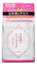 Kikumasamune Face Mask Enrich By Kikumasamune for Women - 32 Pc Mask, 32count