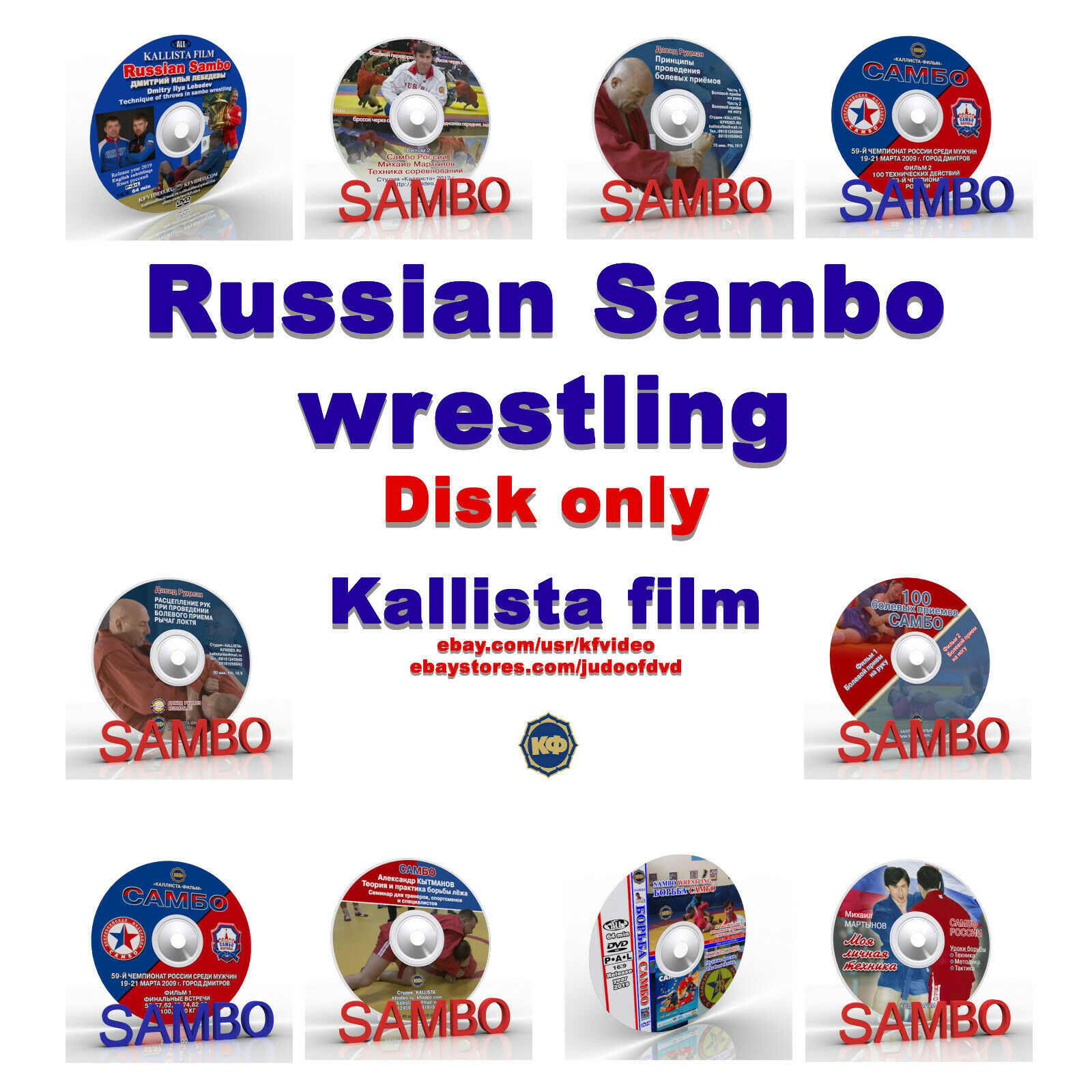 Primary image for Russian Sambo -10 dvd collection. 720 min.(Disc only).