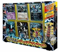 Pokemon Card Game BW - Team Plasma Battle Gift Set - $79.22