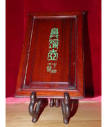Chinese  Rose Wood Wall Plaque Chinese writing  - $10.00