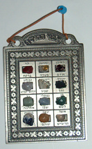 Judaica Kabbalah High Priest Hoshen Stones Hebrew Israel 12 Tribes Wall Hang   image 2