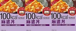 *Three Otsuka Foods My size Asababadonburi 120g × - $13.90