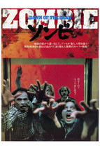 Dawn of the Dead Zombie Japan art George A. Romero 16x20 Canvas Giclee - $69.99