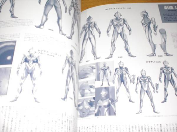 Ultraman Illustrations Book - Ultraman Nexus NEXUSEED fantastic collection