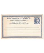 Greece Postal Stationery Card H&G 1 15 Lepta 1876 Unused - €4,85 EUR
