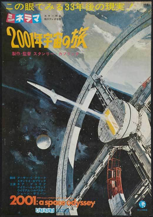 2001 a space odyssey movie poster 1968 japanese