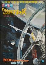 2001: A Space Odyssey Movie Poster 27x40 inches Japanese RARE OOP Kubric... - $34.99
