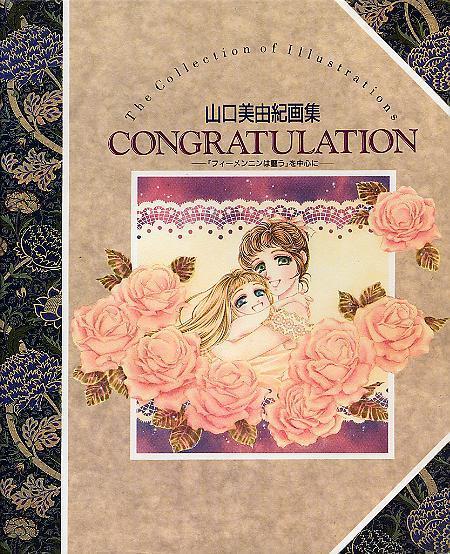 Artbook congratulations01