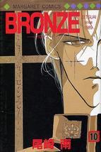 Zetsuai Bronze #10, Yaoi Manga by Minami Ozaki +English - $9.99
