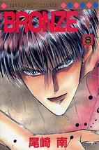 Zetsuai Bronze # 8, Yaoi Manga by Minami Ozaki +English - $9.99
