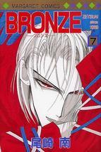 Zetsuai Bronze # 7, Yaoi Manga by Minami Ozaki +English - $9.99