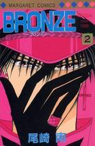 Zetsuai Bronze # 2, Yaoi Manga by Minami Ozaki +English - $9.99