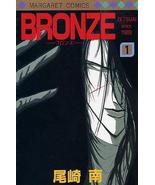 Zetsuai Bronze # 1, Yaoi Manga by Minami Ozaki +English - $9.99