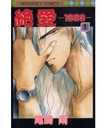 Zetsuai 1989 #1, Yaoi Manga by Minami Ozaki +English - $9.99