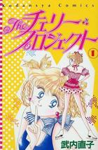 Sailor Moon Cherry Project 1, Takeuchi Manga +English - $9.99