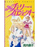 Sailor Moon Cherry Project 1, Takeuchi Manga +E... - $9.99