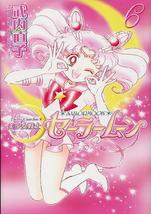 Sailor Moon Pretty Guardian # 6 Takeuchi Manga +English - $11.99