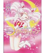 Sailor Moon Pretty Guardian # 6 Takeuchi Manga ... - $11.99