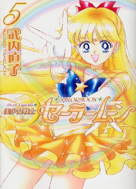 Sailor Moon Pretty Guardian # 5 Takeuchi Manga +English