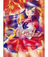 Sailor Moon Pretty Guardian # 3 Takeuchi Manga +English - $11.99