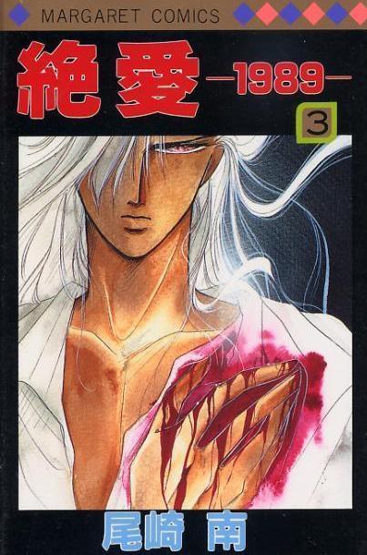 Zetsai1989 03