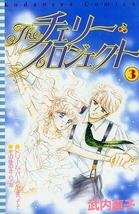 Sailor Moon Cherry Project 3, Takeuchi Manga +English - $9.99