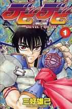 Devil & Devil v1-15, Manga Set by Yuki Miyoshi +English - $59.99