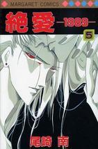 Zetsuai 1989 #5, Yaoi Manga by Minami Ozaki +English - $9.99
