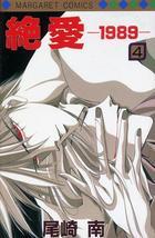 Zetsuai 1989 #4, Yaoi Manga by Minami Ozaki +English - $9.99