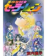 Sailormoonprincesskaguya01 thumbtall