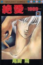 Zetsuai 1989 #2, Yaoi Manga by Minami Ozaki +English - $9.99