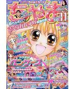 Ciao Magazine, Huge Japanese Phonebook Manga, NEW! - $23.99