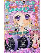 Nakayoshi Magazine, Huge Japanese Phonebook Manga, NEW! - $23.99