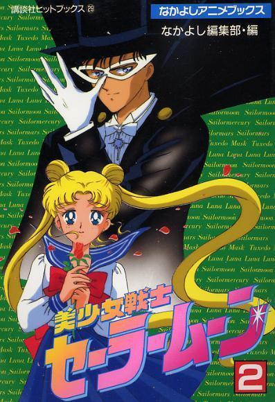 Sailor Moon Color Filmbook # 2, Naoko Takeuchi Manga