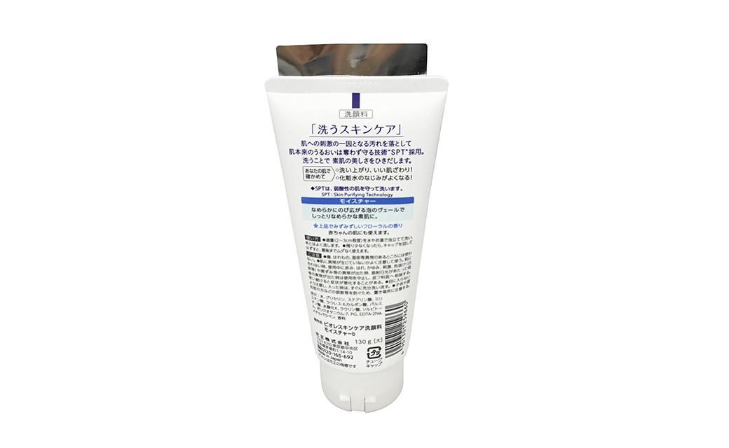 Biore facewash moisture  1
