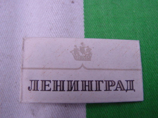 Primary image for VINTAGE RARE  SOVIET RUSSIAN LENINGRAD SAFETY RAZOR BLADE 1970